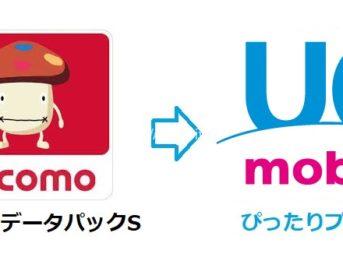 ドコモとUQモバイルプラン比較