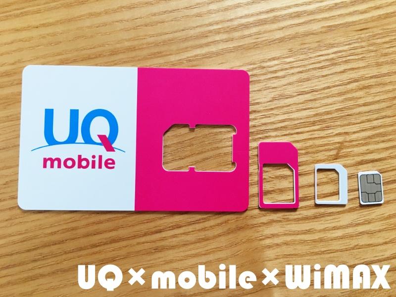 UQモバイルSIM