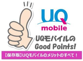 UQモバイルのメリット