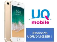 iphone7もUQモバイル