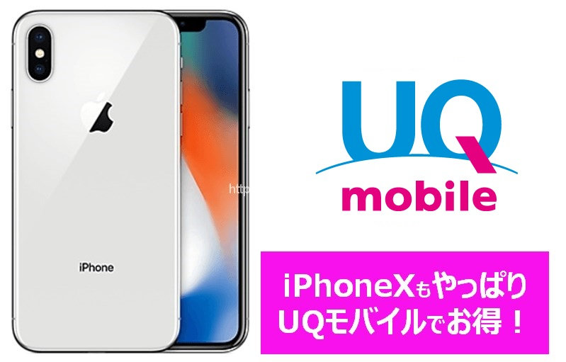 iPhoneXもUQモバイル