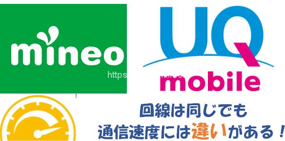 mineo-UQモバイル_速度には違いがある