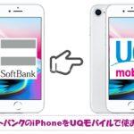 ソフトバンクのiPhoneをUQモバイルで使う