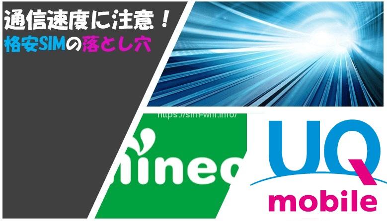 マイネオとUQモバイルの通信速度
