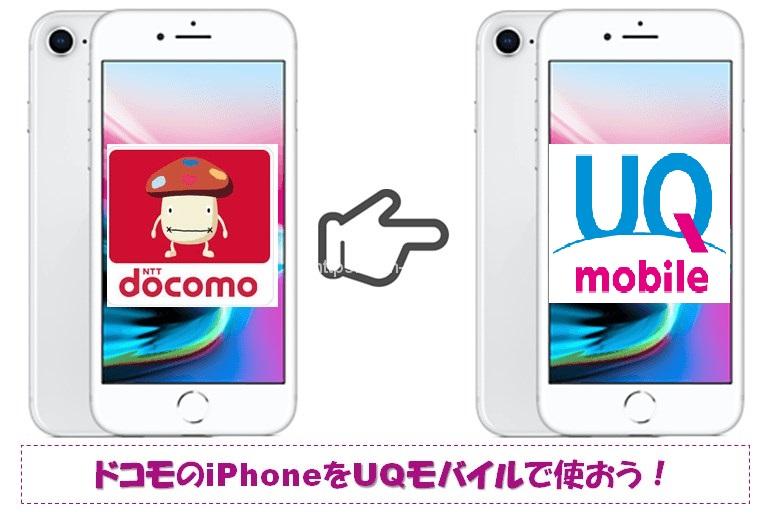 ドコモのiPhoneをUQモバイルで使う