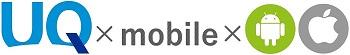 【UQ×mobile】UQモバイルのメリットとデメリット|乗り換え方法をご紹介!