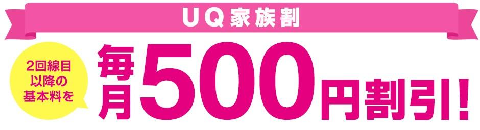UQモバイルの家族割を徹底解説!500円引きになる条件は?まとめ
