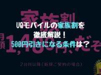 UQモバイルの家族割を徹底解説!500円引きになる条件は?