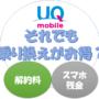 """UQmobile(UQモバイル)へMNP!""""端末の分割払い""""が残ってる場合の乗り換え時期は?"""