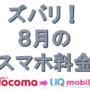 【UQモバイルの料金公開!】ドコモからUQモバイルに乗り換えでどうなった?