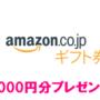 【3月】紹介キャンペーンでAmazonギフト券2,000円がもらえる!