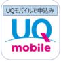 UQモバイル申し込み!超まとめ:必要なもの『確認書類/補助書類/クレジットカード/MNP予約番号』