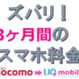 『ドコモとUQモバイル』3ヶ月間のスマホ代比較!UQなら月額料金60%OFF!