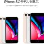 【保存版】iPhoneモデル別:UQモバイル乗換え時のAPN設定方法_iPhone6SとiPhone7は違う!?