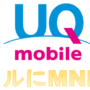 """UQmobile(UQモバイル)に""""今使っているiPhone 6S""""でMNPで乗り換える方法!"""