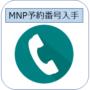 ドコモからUQモバイルに乗り換え|申し込み前に‐ MNP予約番号を入手!