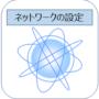 ソフトバンクからUQモバイルに乗り換え|初期設定‐ APN設定(ネットワーク設定)をする!