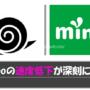 【mineoからUQモバイルへ乗り換え】マイネオの速度が遅い!?格安SIM選びは速度を重視