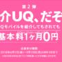 UQモバイル|紹介キャンペーン!基本料1ヶ月無料!同時にキャッシュバックを受ける方法