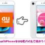auのiPhoneをUQモバイルで使う方法!auのiPhoneはSIMロック解除が必要ない?