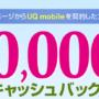 UQモバイルキャッシュバックキャンペーン